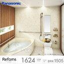 【送料無料】Panasonic パナソニック システムバスルーム リフォムス 1624 PLAN No.BRK15051.5坪サイズ 激安 住宅設備 お風呂 浴室 リフォーム