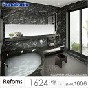 【送料無料】Panasonic パナソニック システムバスルーム リフォムス 1624 PLAN No.BRK16061.5坪サイズ 激安 住宅設備 お風呂 浴室 リフォーム 美泡湯