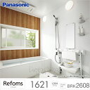 【送料無料】Panasonic パナソニック システムバスルーム リフォムス 1621 PLAN No.BRK26081.25坪サイズ 激安 住宅設備 お風呂 浴室 リフォーム
