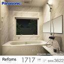 【送料無料】Panasonic パナソニック システムバスルーム リフォムス 1717 PLAN No.BRK36221.0坪サイズ 激安 住宅設備 住設 お風呂 浴室 リフォーム