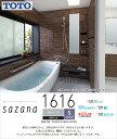 【送料無料】 TOTO システムバスルーム サザナ [sazana] 1616 Sタイプ HSシリーズ 1坪サイズ HSV1616USX1□○ D1,600×W1,600×H2,158(mm) 激安 住宅設備 住設 お風呂 浴室 リフォーム