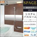 【送料無料】INAX(イナックス) LIXIL(リクシル)システムバスルーム スパージュ[SPAGE]BXタイプ1216 (0.75坪サイズ)BAMW-1216LBBX+H(C)RCPLAN No.BA10A 激安 住宅設備 住設 お風呂