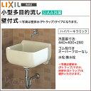 【送料無料】LIXIL リクシル 洗面器小形多目的流し 手洗い 壁付式 S-17□横水栓 ハイパーキラミック洗面 トイレ 手洗い器 洗面台