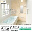 【送料無料】INAX(イナックス) LIXIL(リクシル)システムバスルーム アライズ[Arise] CS1216BMDS-S1216LBC+H(C)RLPLAN No.BM14A 激安 住宅設備 住設 お風呂