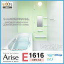 【送料無料】リクシル システムバスルーム アライズ[Arise] E1616 1坪サイズ Eタイプ 標準仕様浴室 お風呂 INAX イナックス LIXIL 激安 住宅設備 住設