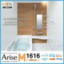 【送料無料】リクシル システムバスルーム アライズ[Arise] M1616 1坪サイズ Mタイプ 標準仕様浴室 お風呂 INAX イナックス LIXIL 激安 住宅設備 住設