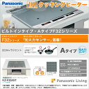 Panasonic パナソニックIHクッキングヒーター KZ-F32AST幅60cm 2口IH+ラジ
