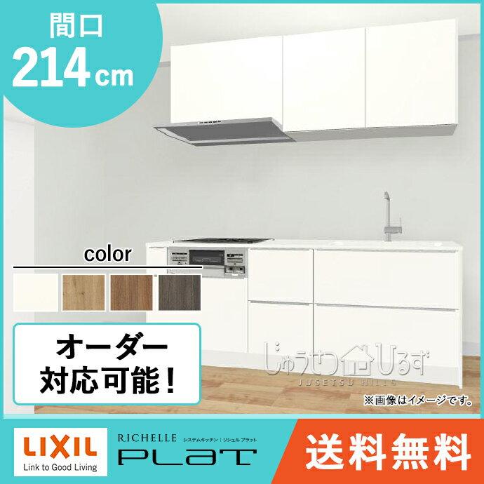 LIXIL リクシル システムキッチン リシェルPLAT 壁付I型 引出しプラン 間口2140mm 標準プラン