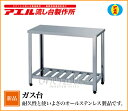 アエル流し台製作所ガス台 HG-■業務用厨房機器 組み立て式...