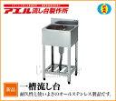 アエル流し台製作所一槽流し台 KP1-■業務用厨房機器 組み...