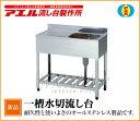 アエル流し台製作所一槽水切流し台 KPM1-■業務用厨房機器...
