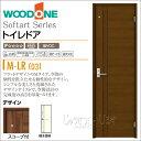 WOODONE ウッドワンソフトアートシリーズ トイレドアMタイプ フラットCDM41LR-CB-□+固定枠(155mm/170mm巾)高さ1995mm(枠外2047mm )ドア巾599/枠外巾654mm内装 ドア 戸 開き戸 激安