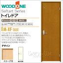 WOODONE ウッドワンソフトアートシリーズ トイレドアMタイプ フラットCDM41XF-CB-□+固定枠(155mm/170mm巾)高さ1995mm(枠外2047mm )ドア巾599/枠外巾654mm内装 ドア 戸 開き戸 激安