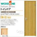 WOODONE ウッドワンソフトアートシリーズ トイレドアMタイプ フラットCDM41XJ-CB-□+固定枠(155mm/170mm巾)高さ1995mm(枠外2047mm )ドア巾599/枠外巾654mmオーダーも可能