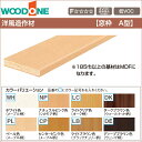 WOODONE ウッドワン造作材 洋風造作材 窓枠 A型巾55〜145mm 造作部材 建具新築 DIY 床材 リフォーム