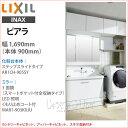 【送料無料】リクシル LIXIL 洗面化粧台 セット ピアラ 3面鏡(スマートポケット付全収納タイプ)LED照明 くもり止めコート付 引出 幅1,690mm(本体900mm) シングルレバーシャワー水栓 ステップスライドタイプAR1CH-905SY MAR1-903KXJU