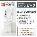 NORITZ ノーリツ 洗面化粧台 洗面台シャンピーヌ 1面鏡 600幅シングルレバー洗髪シャワー水
