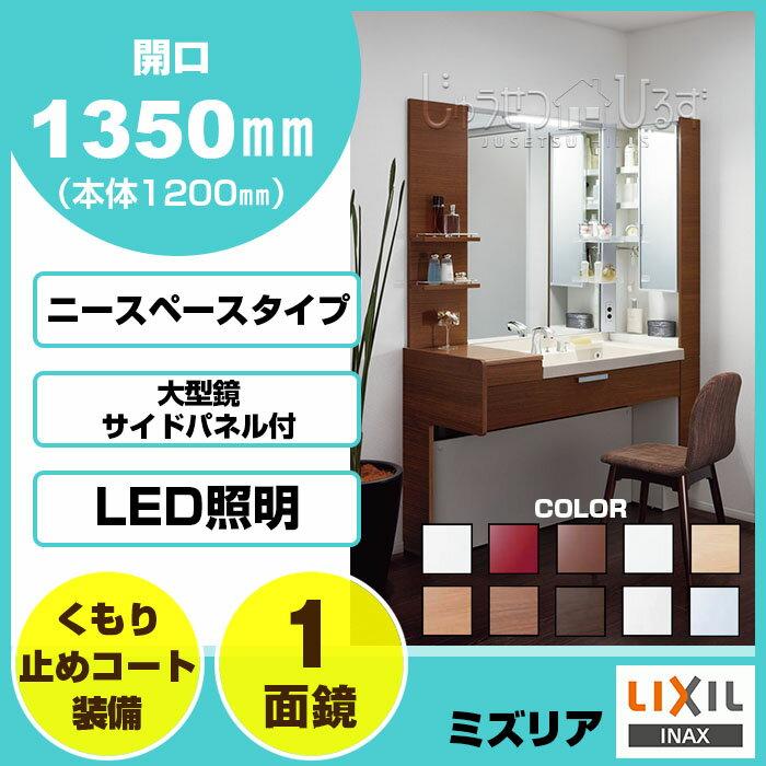 【条件付送料無料】リクシル LIXIL洗面化粧台...の商品画像