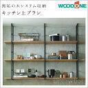 【送料無料】WOODONE ウッドワン無垢の木 システム収納 キッチン上プラン KB-001収納 壁面収納 システム収納 家具