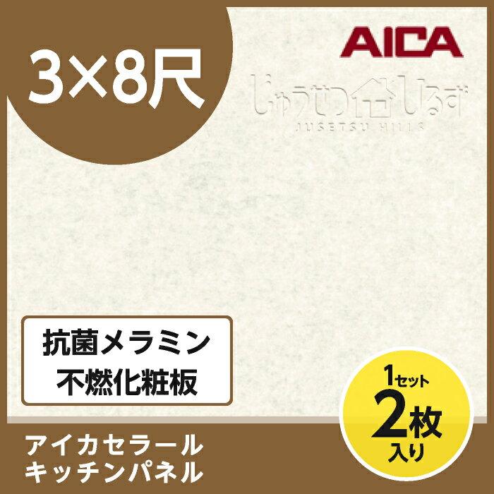 アイカ工業キッチンパネルセラールアイスホワイト1セット(2枚入)3×8尺キッチン・サニタリー壁面用住