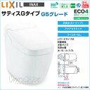 ☆【送料無料】LIXIL リクシル 床排水 サティス タンクレスシャワートイレ Gタイプ G5グレー