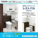 TOTO システムトイレ レストパル(収納付)0.4坪用(08×12) ウォシュレット一体型便器壁給水・床排水(200m) L型・手洗器SサイズUWBBA2RDS33NN●■AA激安 便器 便座 住宅設備 住設