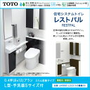 TOTO システムトイレ レストパル(収納付)0.4坪用(08×12) ウォシュレット一体型便器壁給水・床排水(200m) L型・手洗器Sサイズスリム収納タイプ UWBBB1LDS31N3●■AAウォール収納付き UGW751W激安 便器 便座