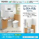 TOTO システムトイレ レストパル(収納付)0.5坪用(08×16) ウォシュレット一体型便器壁給水・床排水(200m) L型・手洗器MサイズUWBEA1LDS3113●■AA手元収納 UGA486B 足元ダストBOX UGA487激安 便器 便座 住設