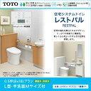 TOTO システムトイレ レストパル(収納付)0.5坪用(08×16) ウォシュレット一体型便器壁給水・床排水(200m) L型・手洗器MサイズUWBEA1RDS3311●■AA手元収納付き UGA486B 激安 便器 便座 住宅設備 住設