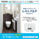 TOTO システムトイレ レストパルF(収納付)0.5坪用(08×16) ウォシュレット一体型便器壁給水・床排水(200m) L型・手洗器SサイズUWKBA1RDS3223●■AA手元収納 UGA486A 足元ダストBOX UGA487激安 便器 便座 住設
