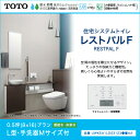 TOTO システムトイレ レストパルF(収納付)0.5坪用(08×16) ウォシュレット一体型便器壁給水・床排水(200m) L型・手洗器MサイズUWKEA1LDS3123●■AA激安 便器 便座 住宅設備 住設