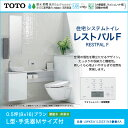 TOTO システムトイレ レストパルF(収納付) 0.5坪用(08×16) ウォシュレット一体型便器 壁給水・床排水(200m) L型・手洗器MサイズUWKEA1LDS31N3●■AA 激安 便器 便座 住宅設備 住設