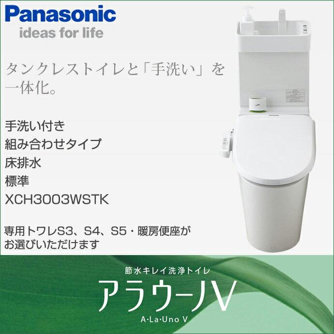 全自動おそうじトイレ アラウーノV手洗い付き 組み合わせタイプ床排水 標準タイプ タンクレストイレシャワートイレ ビューティ・トワレ S3/S4/S5 暖房便座が選択可 Panasonic パナソニック電工の写真