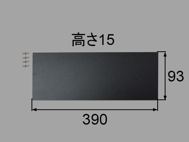LIXIL(INAX) 化粧台ミラー収納棚板 ブラック 【品番:BM-MX1-425/K】