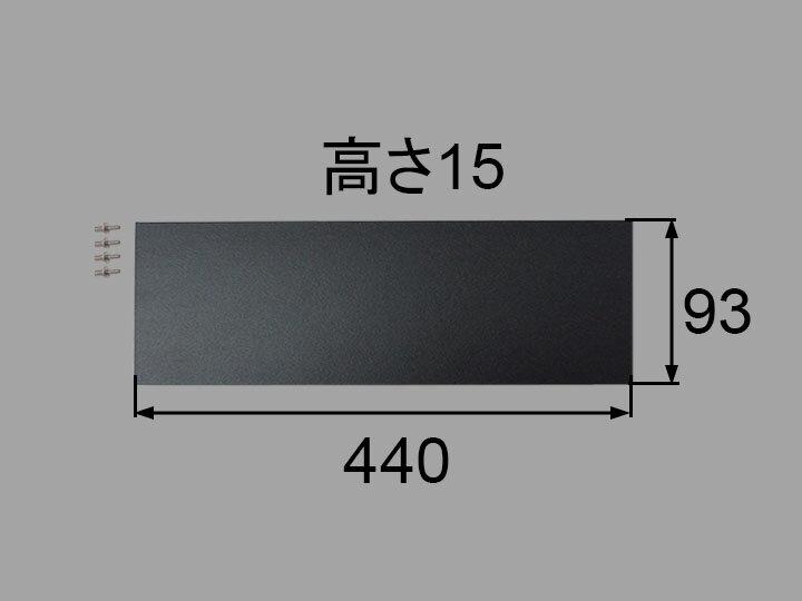 LIXIL(INAX) 化粧台ミラー収納棚板 ブラック 【品番:BM-MX1-475/K】