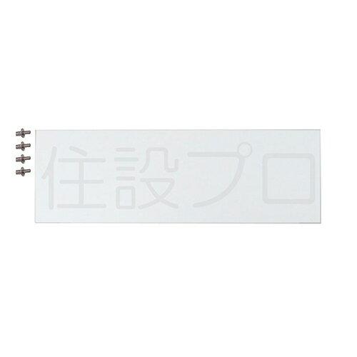 LIXIL(INAX) 化粧台ミラー収納棚板 ホワイト 【品番:BM-MX1-400/S】