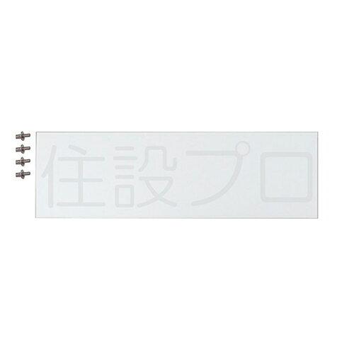 LIXIL(INAX) 化粧台ミラー収納棚板 ホワイト 【品番:BM-MX1-425/S】