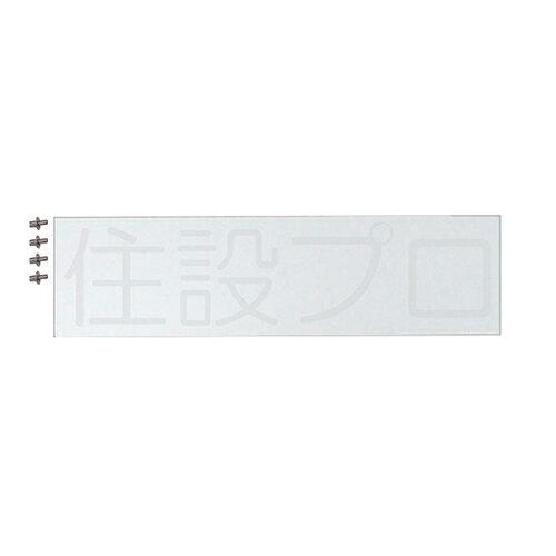 LIXIL(INAX) 化粧台ミラー収納棚板 ホワイト 【品番:BM-MX1-500/S】