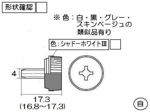 リンナイ 化粧ビス 【品番:501-985-000】