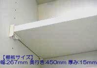 タカラスタンダード 棚板(ホワイト色) タナイタSTY30(W) 【品番:10016801】