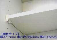 タカラスタンダード 棚板(アイボリー色) タナイタ STDG45(N)ス 【品番:10395109】