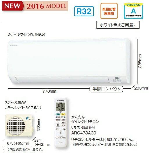 【S25TTES-W】 (F25TTES-W+R25TES) ダイキン ルーム エアコン Eシリーズ 8畳エアコン 100V用 DAIKIN 8畳用