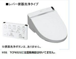 TOTOウォシュレットS1TCF6521【便座おすすめ】【TOTO】