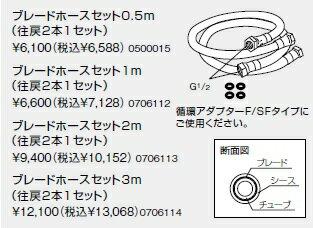 【NORITZブレードホースセット 0.5m 0500015 】NORITZ ブレードホースセット 0.5m 0500015 【ノーリツ/NORITZ】【NORITZ ブレードホースセット 0.5m 0500015 】