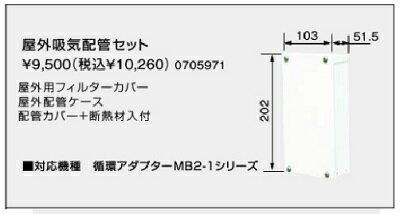 【屋外吸気配管セット (0705971)】ノーリ...の商品画像