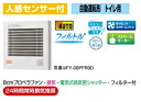 【FY-08PFR9VD】Panasonic パイプファン 人感センサー付 自動運転形 トイレ用 【パナソニック】