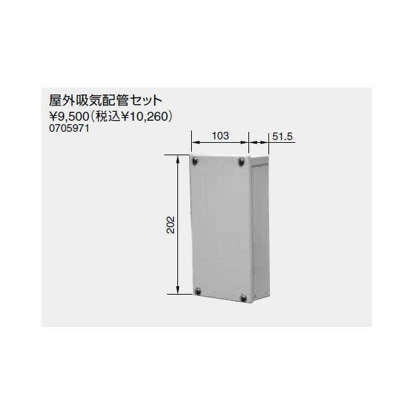 【705971】ノーリツ 屋外吸気配管セット 循...の商品画像