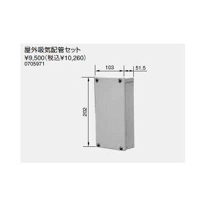 【705971】ノーリツ 屋外吸気配管セット 循環アダプターMB2シリーズ対応 【noritz】