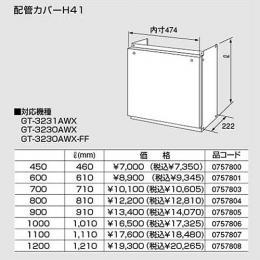 【H41(450)】ノーリツ 配管カバーH41(450) 【noritz】