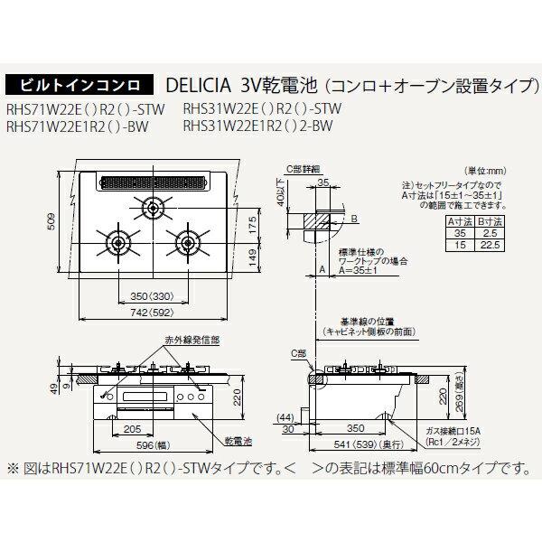 【RHS31W22E2R2D-STW】リンナイ DELICIA デリシア 3V乾電池タイプ コンロ + オーブン設置用 標準幅 60cmタイプ 強火力(左・右) 【rinnai】